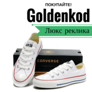 Женские конверсы 23 см: кеды Converse